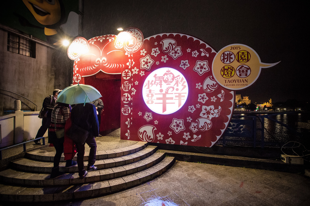 A rainy first night for the Taoyuan Lantern Festival