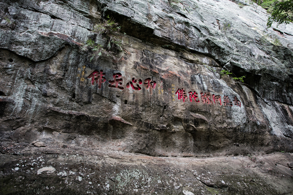 Buddhist sayings carved into the mountain