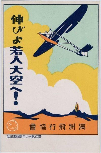 El Museo de Arte de Boston tiene una muy linda colección de postales japonesas de principios del Siglo XX. (vía)