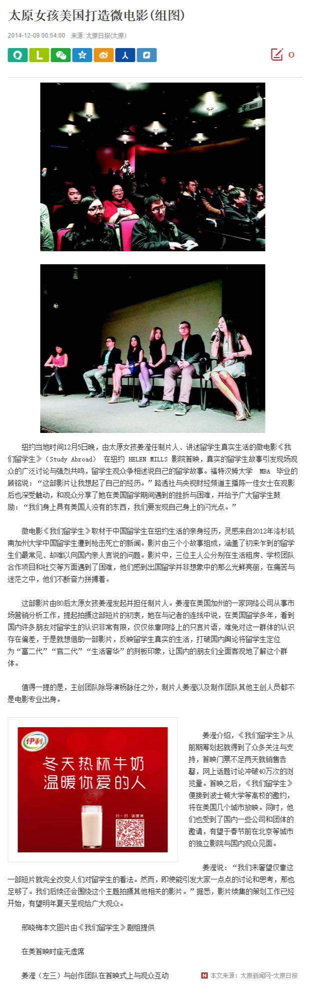 《网易新闻》 2014年12月9日报道