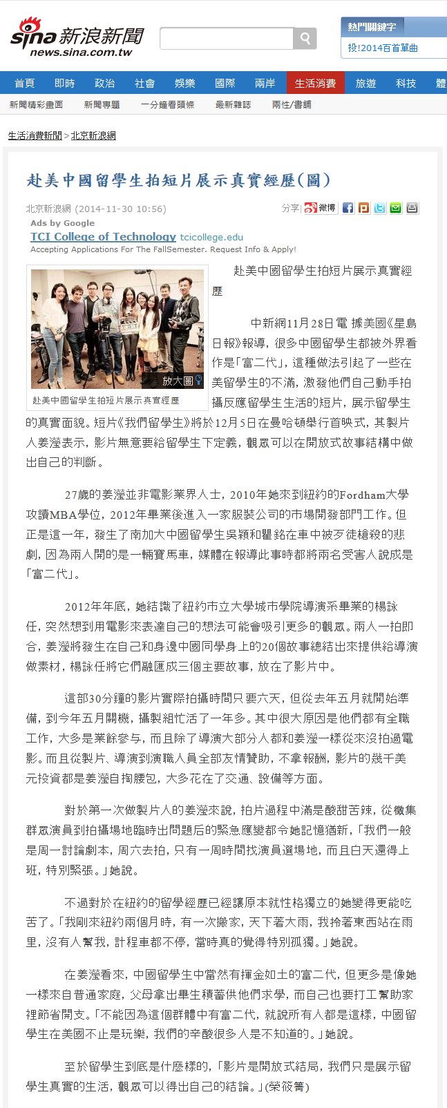 Sina News 11/30 report