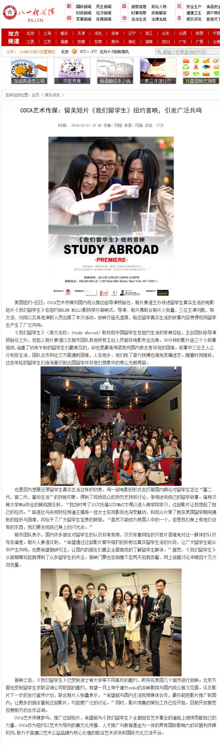 《八一新闻网》 2014年12月11日2014报道