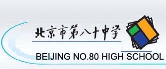 Beijing No.80 High School _Logo