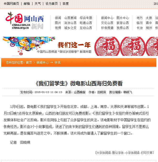 China.org. Shanxi News 1/13/2015