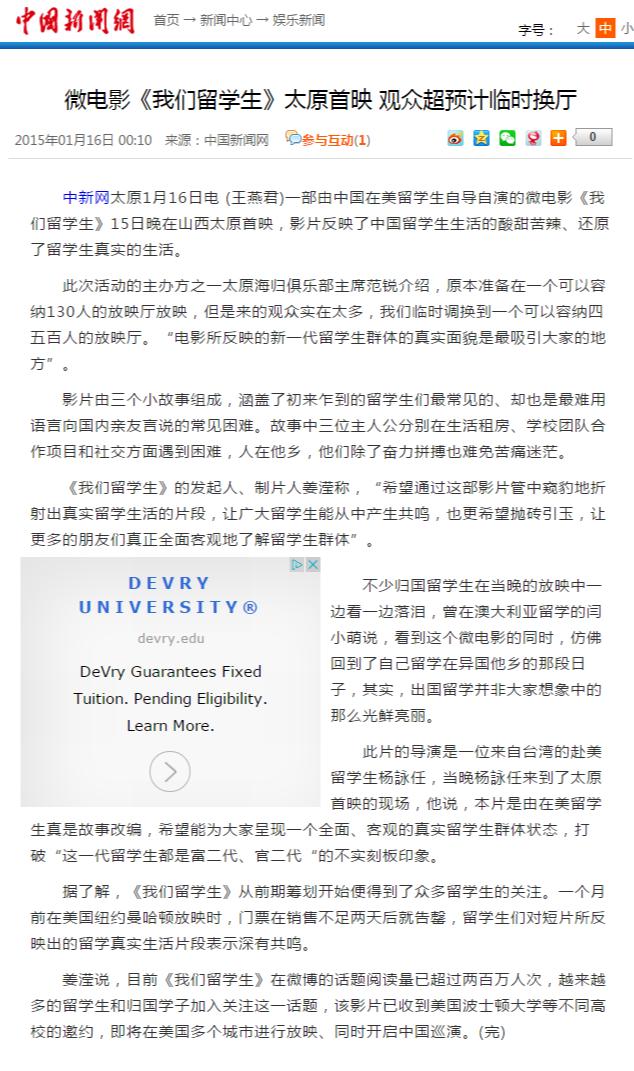 China.News  1/16/2015