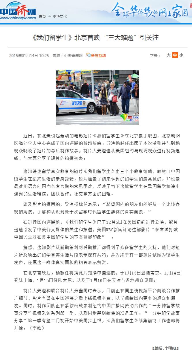 Chinaqw.Com  1/14/2015