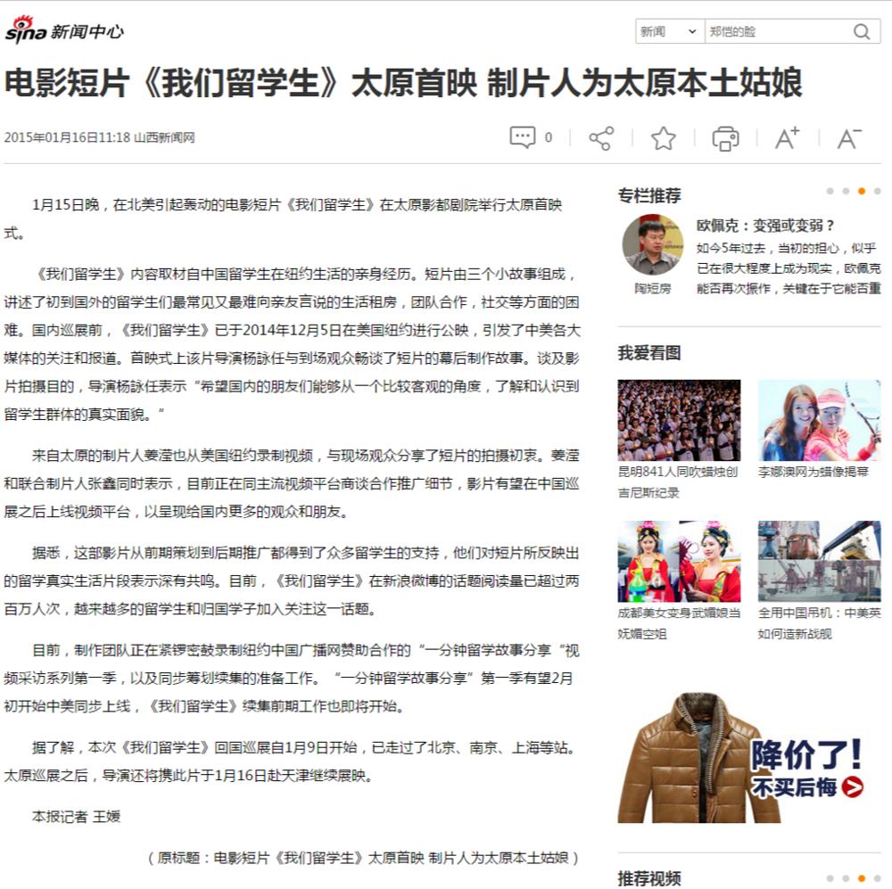 Sina News.Com  1/16/2015