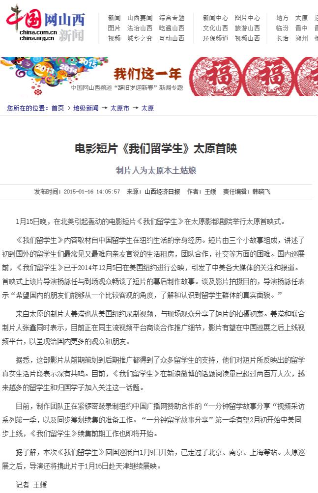 中国网.山西新闻