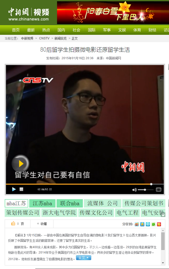 Chinanews TV 1/16/2015