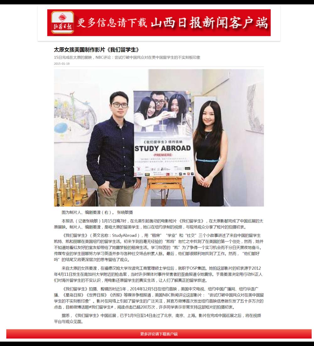Shanxi Daily 1/19/2015