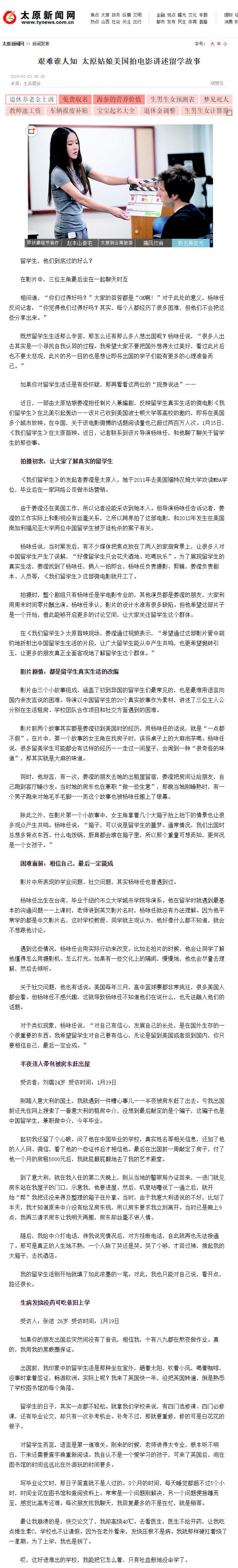 TY News.Com 1/23/2015
