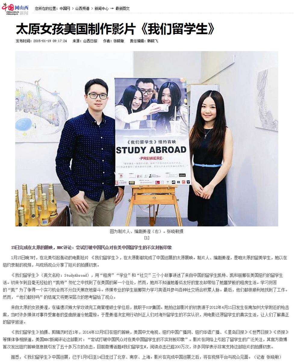 中国网山西新闻