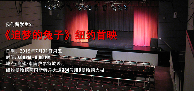 Banner_Screening_Sequel_cn