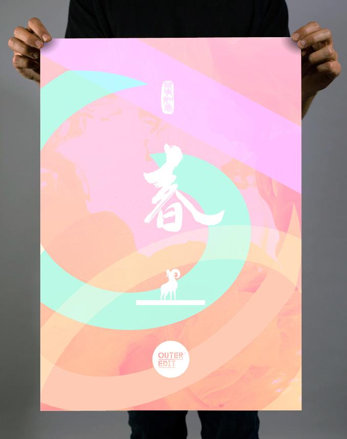 150217-OE-CNY-15-poster.jpg