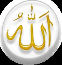 IslamicPhotoAllah