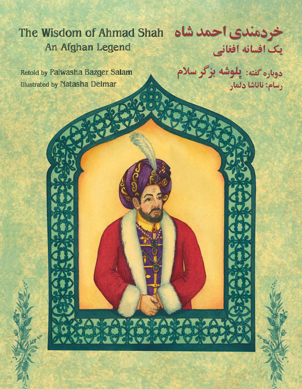 DARI & PASHTO ILLUSTRATED FOLK TALES:CHILDREN'S BOOKS