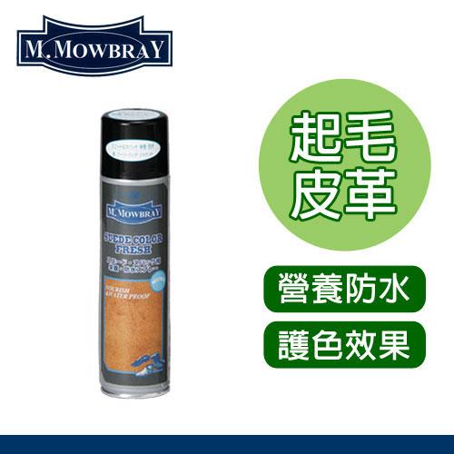 麂皮營養防水噴霧