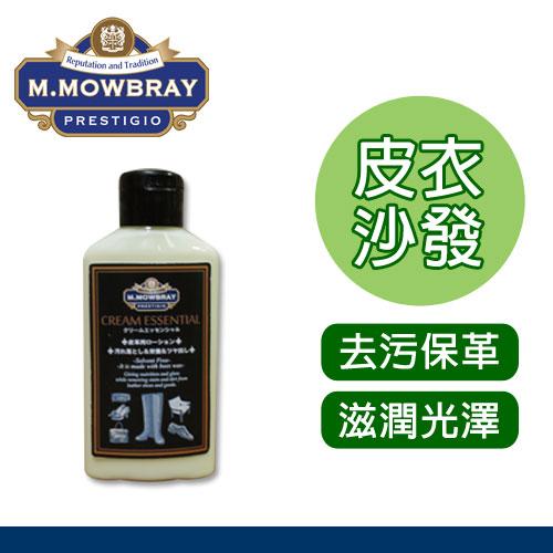 天然基礎皮革保養乳