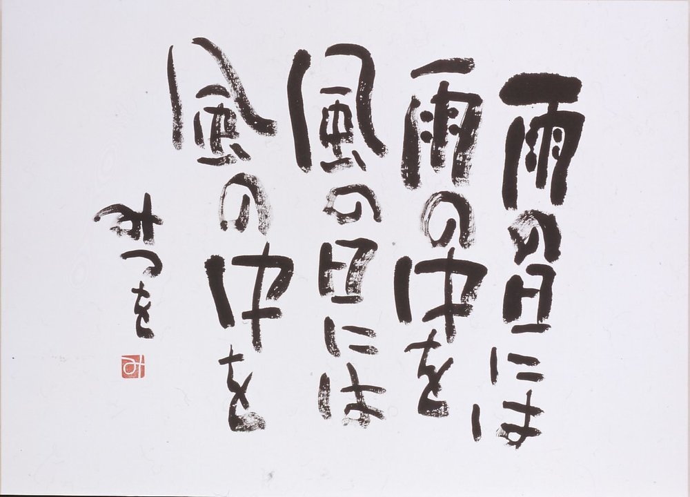 "Calligraphy by Aida Mitsuo - ""On a rainy day, be in the rain. On a windy day, be in the wind."""