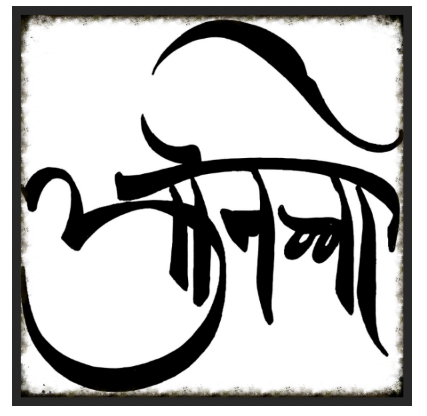 AniccA in artistic traditional Devanagari Script bySTEWART J. THOMAS