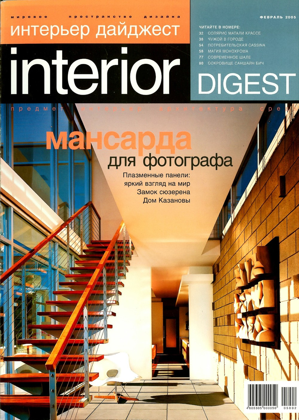 Russian_Interior Digest 2005.jpg