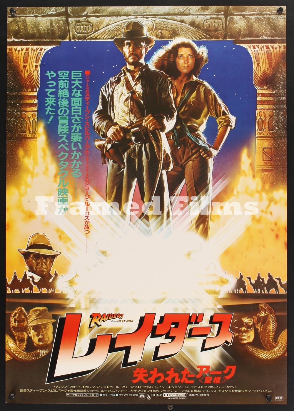 japanese_b2_raiders_of_the_lost_ark_art_style_WA02649_L.jpg