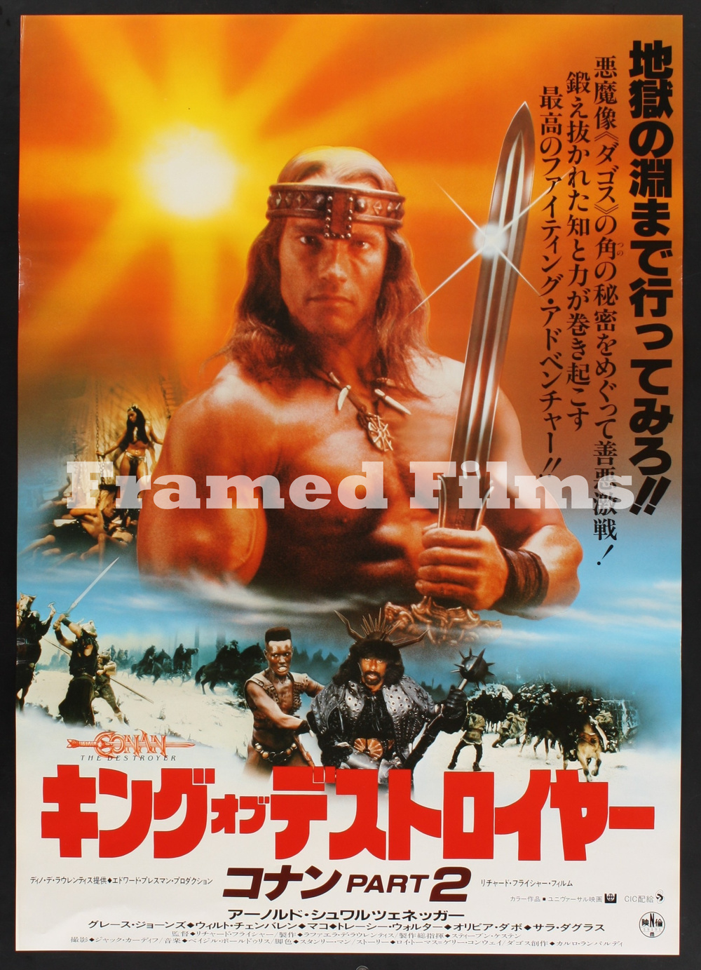 japanese_b2_conan_the_destroyer_JC00839_L.jpg