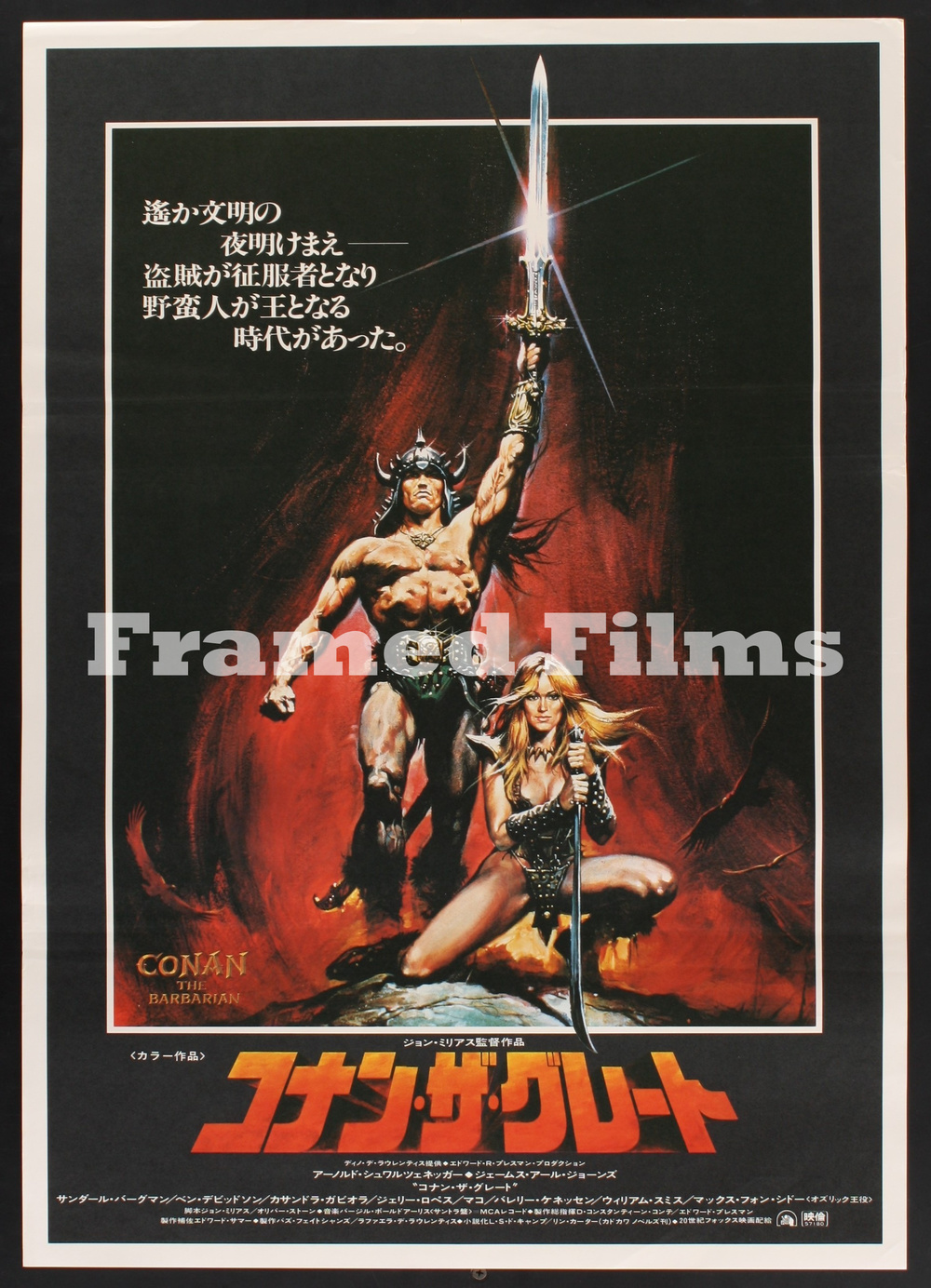 japanese_b2_conan_the_barbarian_dupe1_JC00842_L.jpg