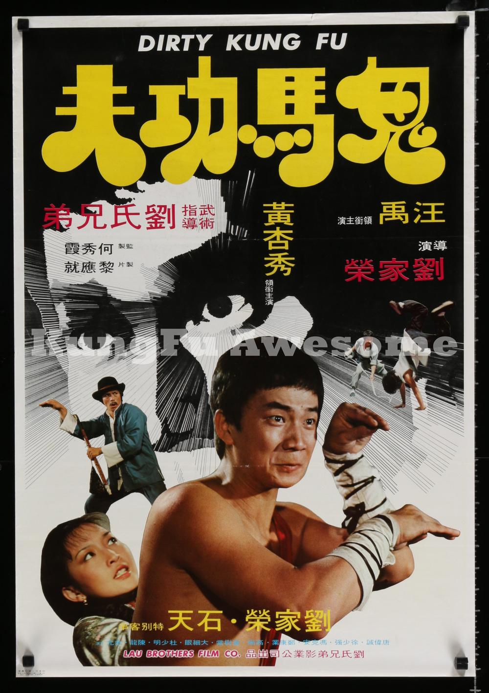 hong_kong_dirty_kung_fu_SD00422_C.jpg