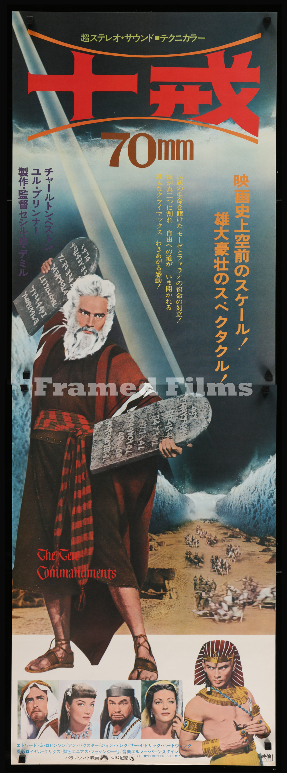 japanese_2p_ten_commandments_R72_KM00701_L.jpg