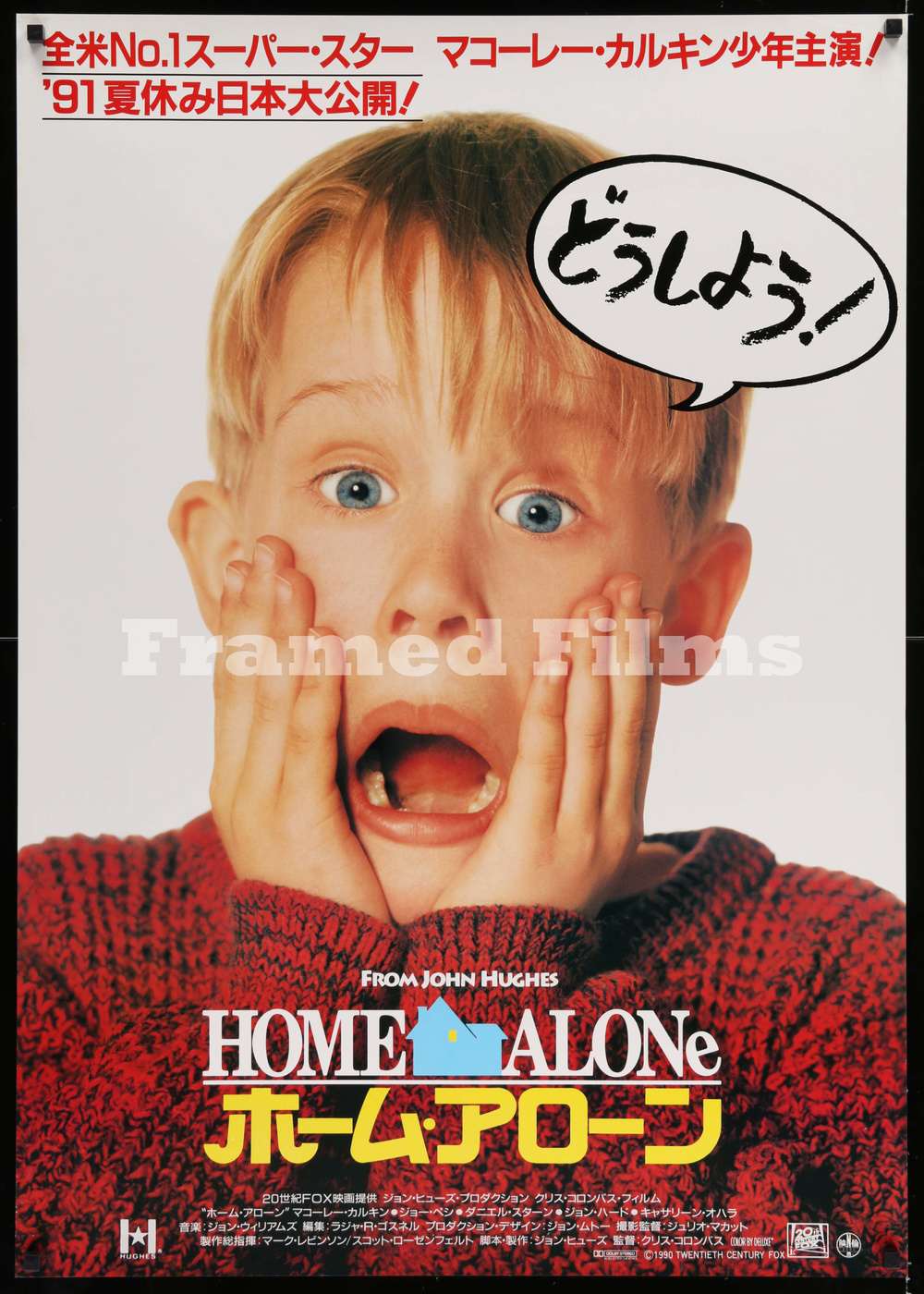 japanese_b1_home_alone_BM05559_L.jpg