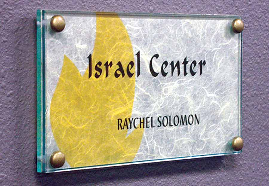 donor-recog-Israel-Center.jpg