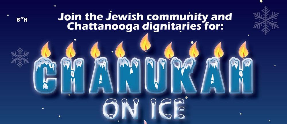 Chanukah poster.jpg
