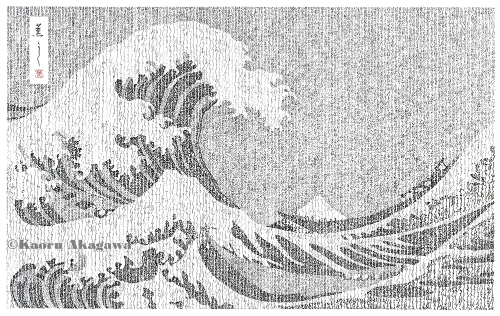 Beyond Time and Space, Hokusai meets Richard Wagner, text from The Flying Dutchman