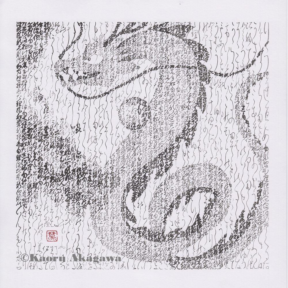 One Hunderd Thousand Years of Friendship II, text from The Dragon and the Poet, Kenji Miyazawa