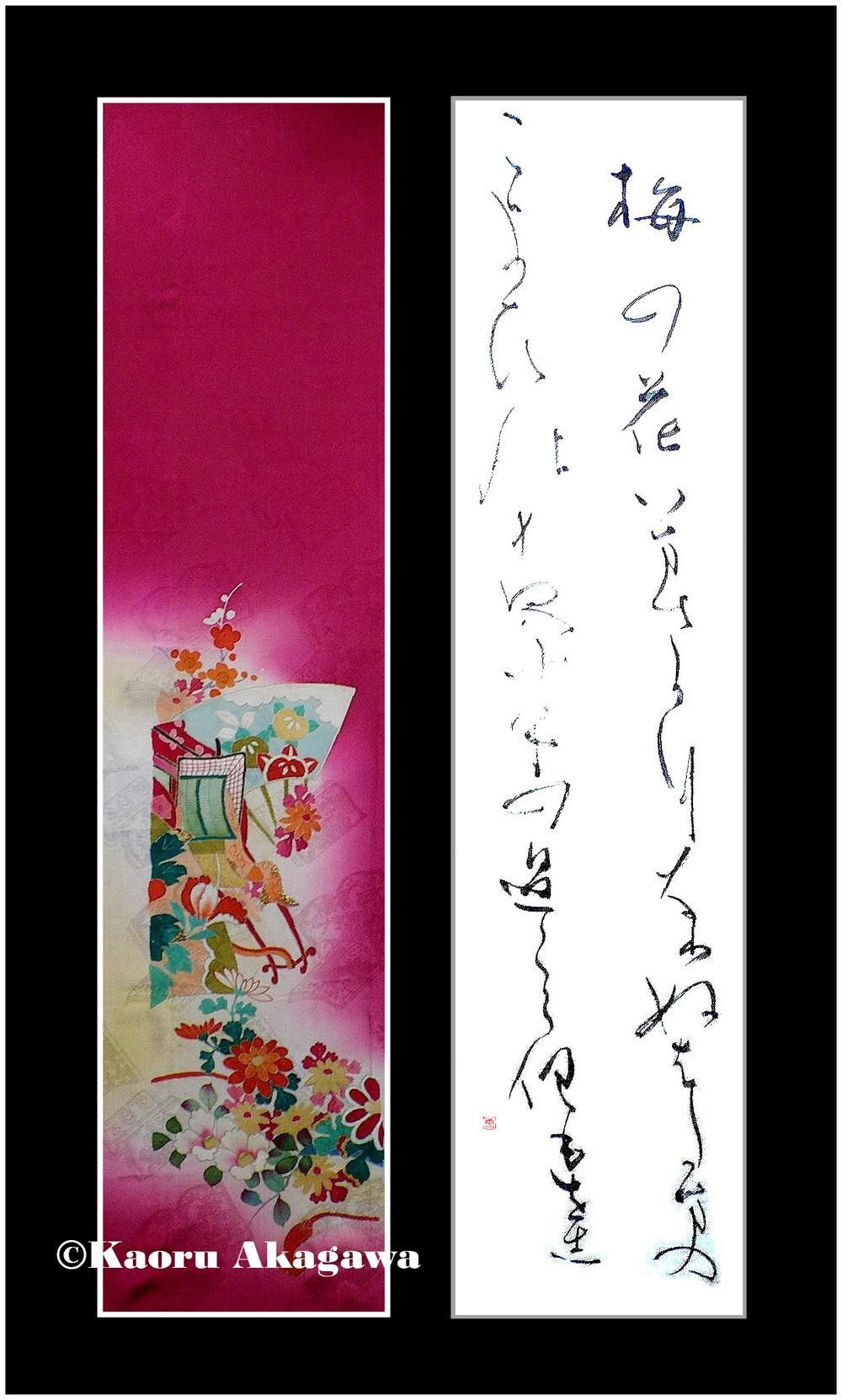Plum Blossom , Karou Akagawa, poem by  Ryokan , 1758-1831