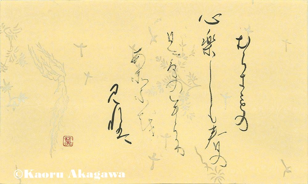 <b>Kana-Shodo</b> Calligraphy, Kaoru Akagawa