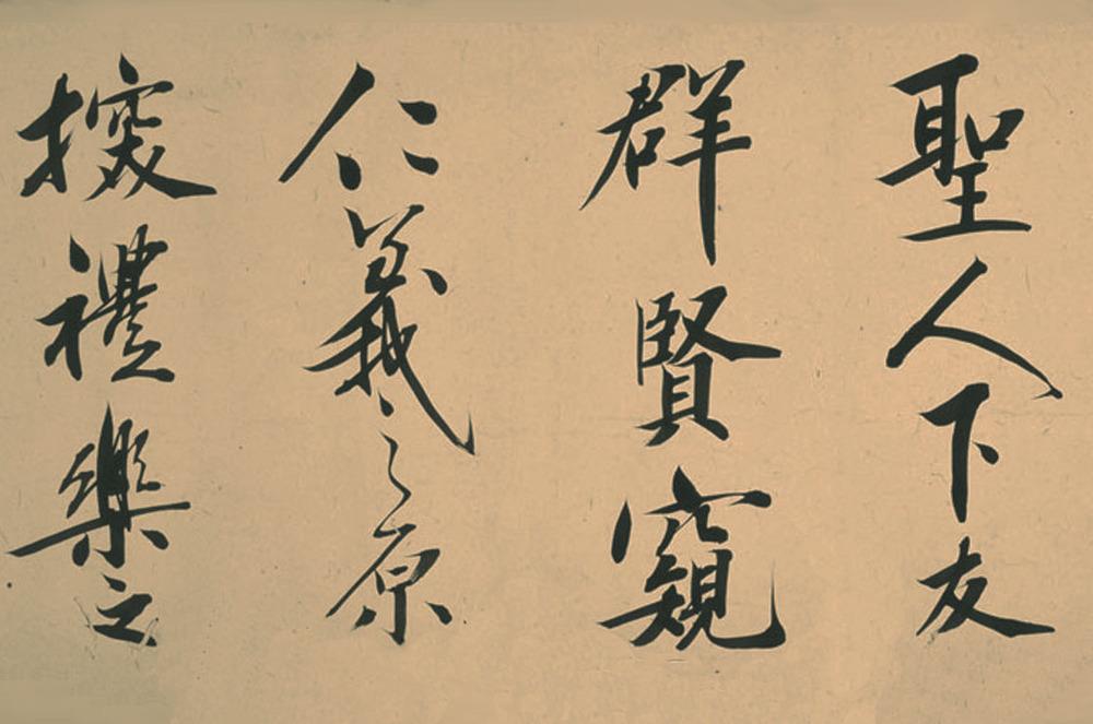 <b>Kanji-Shodo</b> Calligraphy, Tokyo National Museum