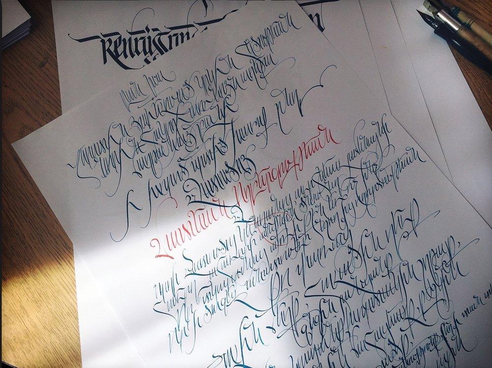 Calligraphy - cursive script, fragment from Narekatsi poem, 2018.jpg