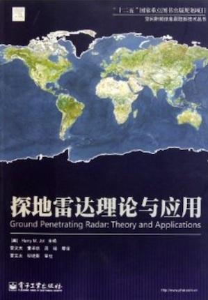 The Space RF Access To Information New Technology Series: Theory And Applications Of Ground-Penetrating Radar (Chinese Edition)