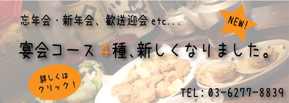 宴会コース_バナー1027-01.png