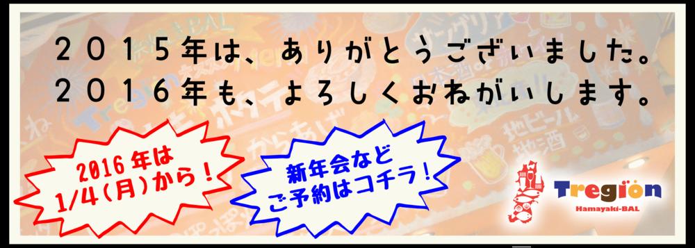 2016年始めバナー-01.png