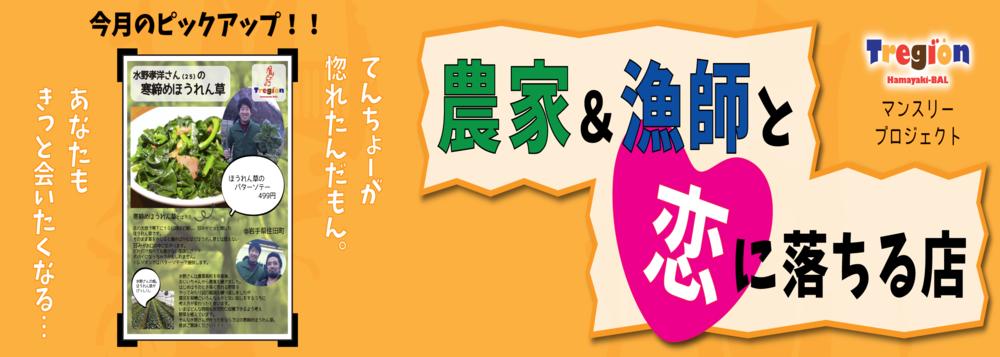 恋する12月バナー-01.png