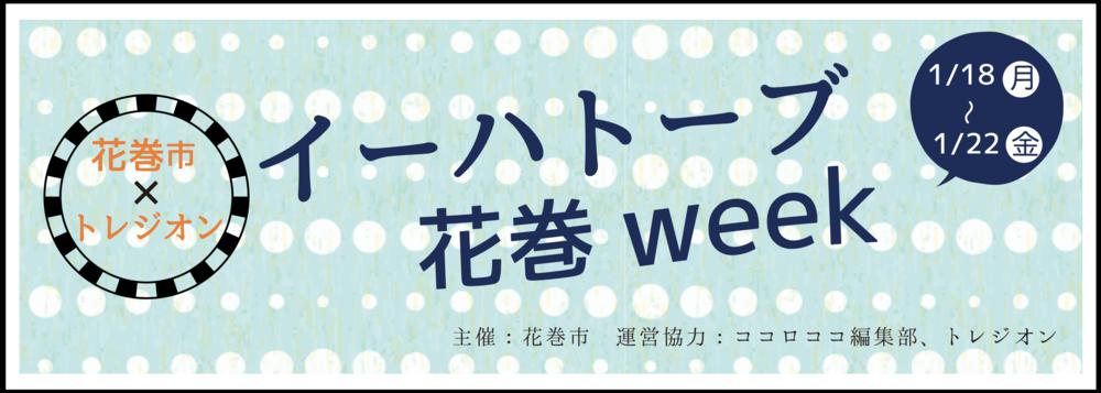 花巻HPバナーnew-01.png