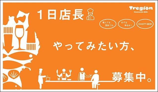 """【1日店長、やってみない?】 赤坂見附のトレジオンでは、  だれでも""""自分だけのお店""""をつくれる 「1日店長体験イベント」を随時開催中!  お一人で自分だけのお店をつくるのも、 仲間と一緒にコンセプトを作り上げるのも、 とにかく人を集めて何かやりたい!でも。  まずは、ご連絡ください。 「TREGION PORT」で検索! #tregion #赤坂見附 #あなただけのお店 #つくりませんか? #フリースタイル #一日店長 #料理とかできなくても出来ちゃいます #いやマジで"""