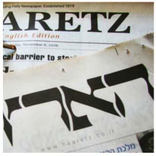Haaretz (Hebrew)