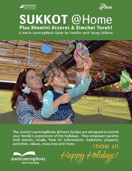 Sukkot@home cover.jpg