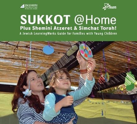 Sukkot@home cover.jpeg