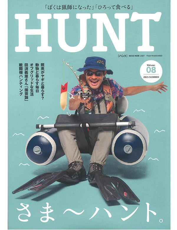 Hunt, Vol. 8