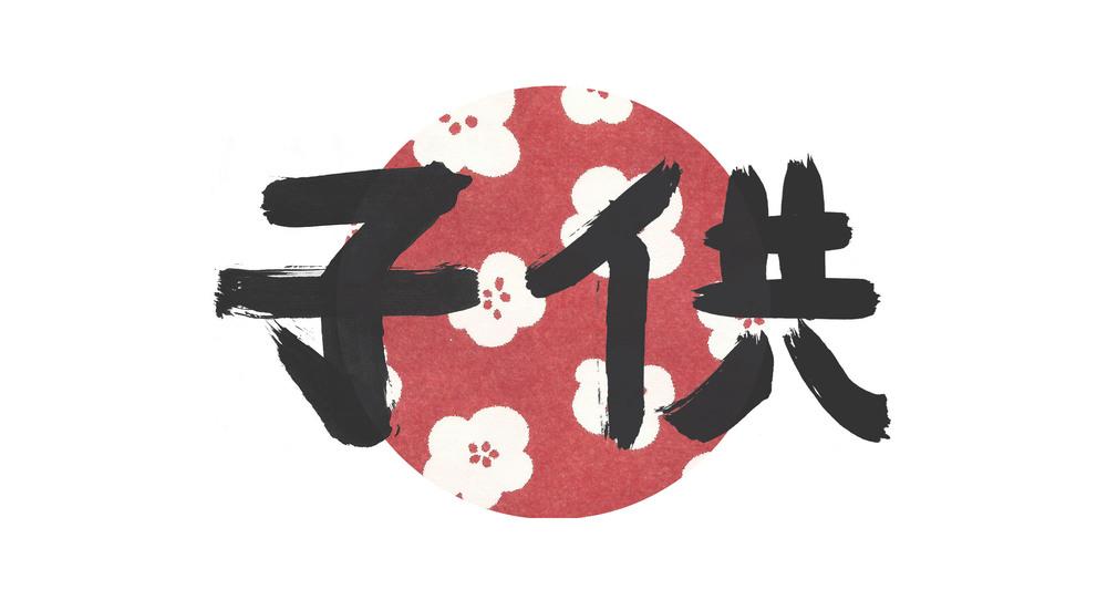 japan_cover.jpg